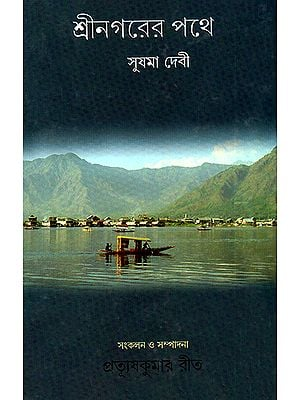 Srinagarer Pathe- A Travel Experience of Sushama Devi (Bengali)