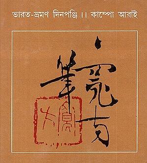 Bharat Bhraman Dinapanji- Travel Diary in India (Bengali)