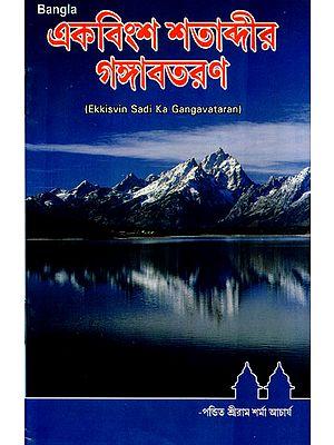 Ekkisvi Sadi ka Gangavatran (Bengali)