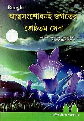 Apana Sudhar Sansar Ki Sabse Badi Seva (Bengali)