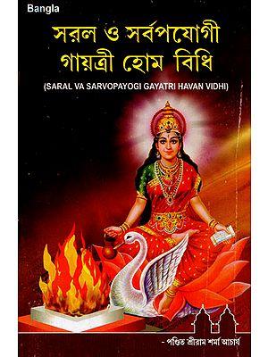 Saral Va Sarvopayogi Gayatri Havan Vidhi (Bengali)