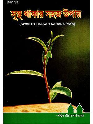 Swasth Thakar Saral Upaya (Bengali)