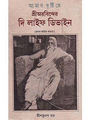 The Life Divine  (Bengali)