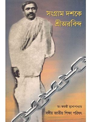Sangram Dashoke Shri  Aurobindo (Bengali)
