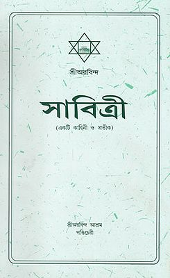 Sabittri (Bengali)