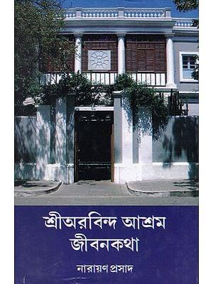 Shri Aurobindo Ashram Jibonkatha (Bengali)