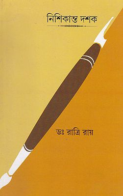 Nishikanto Dashak (Bengali)