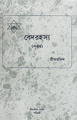 Vedrahasya (Bengali)