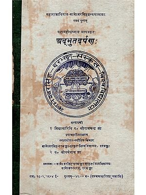 अद्भुतदर्पण:- Adbhut Darpan (An Old and Rare Book)