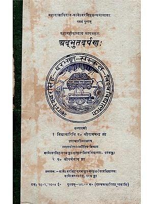 अद्भुतदर्पण:- Adbhut Darpan (An Old and Rare Book)