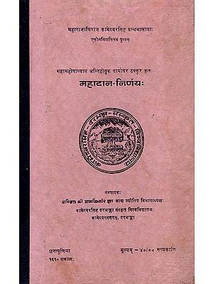 महादान- निर्णय:- Mahadan Nirnaya (An Old and Rare Book)