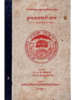 कुण्डकादम्बरी ग्रन्थ:- Kunda Kadambari Granth (An Old and Rare Book)