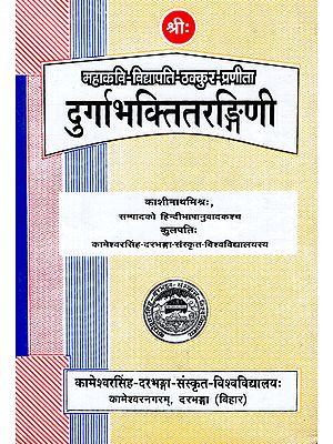 दुर्गाभक्तितरंगिणी- Durga Bhakti Tarangini