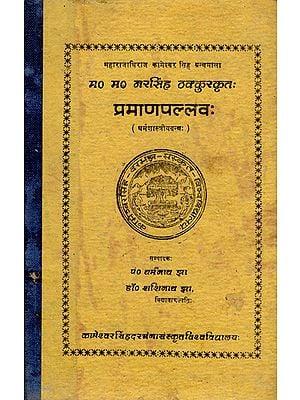 प्रमाणपल्लव:- Praman Pallav (An Old and Rare Book)