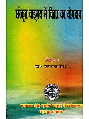 संस्कृत वाङ्गमय में बिहार का योगदान- Contribution of Bihar in Sanskrit Vangmaya