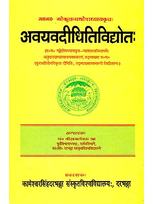 अवयवदीधितिविद्योत:- Avayavadidhiti Vidyot (An Old Book)