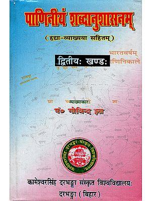 पाणिनीयं शब्दानुशासनम्- Panini Shabd Anushasan in II Part (An Old Book)