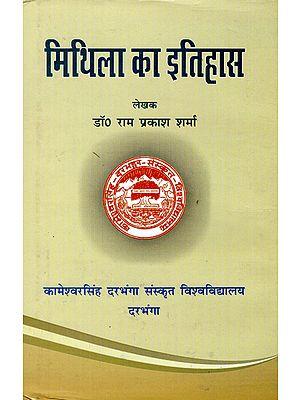 मिथिला का इतिहास- History of Mithila