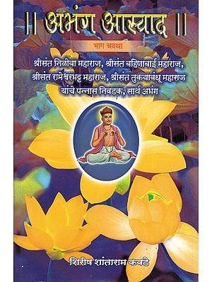 अभंग आस्वाद - Abhang Aswad in Marathi (Part-4)