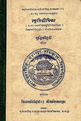 स्मृतिदीपिका- Smriti Deepika (An Old and Rare Book)