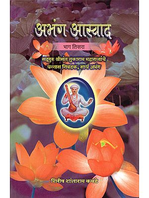अभंग आस्वाद - Abhang Aswad in Marathi (Part-3)
