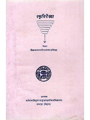 स्मृतिरेखा- Smriti Rekha (An Old and Rare Book)