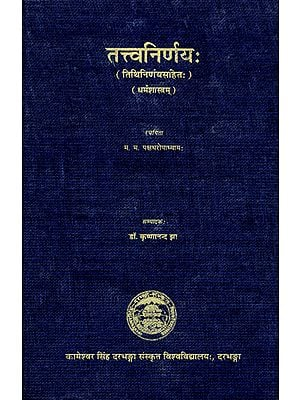 तत्त्वनिर्णय:- Tattva Nirnaya (An Old Book)