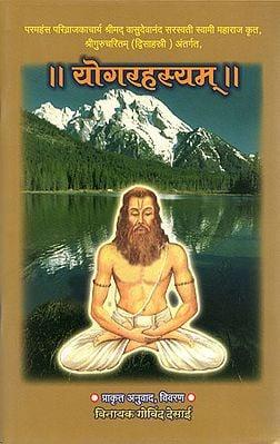योगरहस्यम् -  Secrets of Yoga (Marathi)
