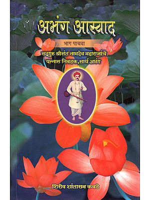 अभंग आस्वाद - Abhang Aswad in Marathi (Part-5)