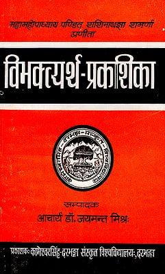 विभक्त्यर्थ- प्रकाशिका- Vibhaktyartha Prakashika (An Old and Rare Book)