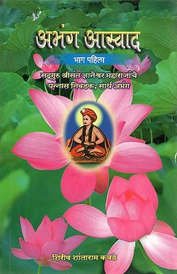 अभंग आस्वाद - Abhang Aswad in Marathi (Part-1)