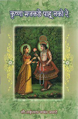कृष्णा मजकडे पाहू नको रे - Krishna Majakade Pahu Nako Re (Marathi)