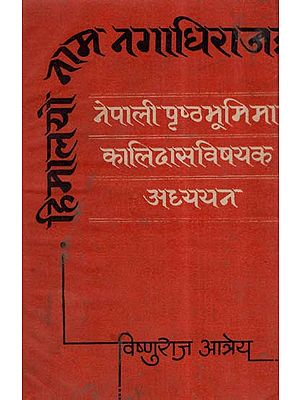 हिमालयों नाम नगाधिराज- The Name Of The Himalayas Is Nagadhiraja In Nepali (An Old And Rare Book)
