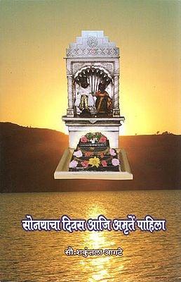 सोनयाचा दिवस आजि अमृतें पाहिला - Sonayacha Diwas Aaji Amrite Pahila (Marathi)