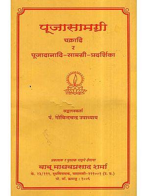 पूजासामग्री- Worship Materials (Nepali)