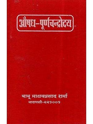 औषध - पूर्णचन्द्रोदय- Aushadh Poorna Chandrodaya (Nepali)