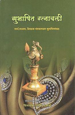 सुभाषित रत्नावली - Subhashit Ratnavali (Marathi)