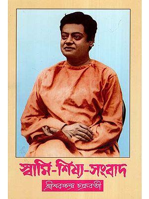 Swami Shisya Sambad (Bengali)