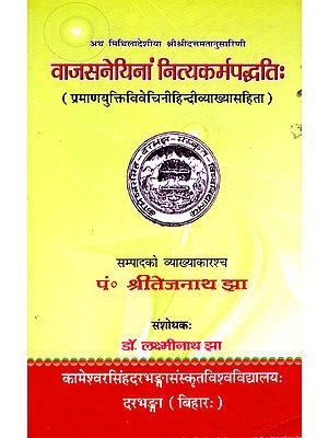 वाजसनेयिनां नित्यकर्मपद्धति:- Vajasaneyi Nityakarm Paddhati