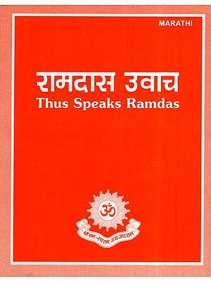 रामदास उवाच- Thus Speaks Ramdas (Marathi)