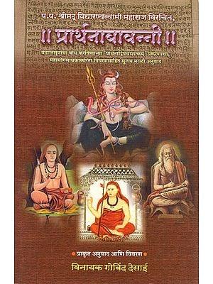 प्रार्थनाबावन्नी - Prarthana Bavanni (Marathi)