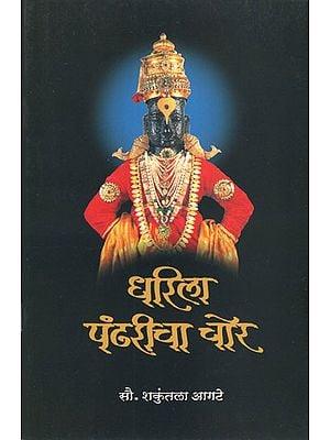 धरिला पंढरीचा चोर - Dharila Pandharicha Chor (Marathi)