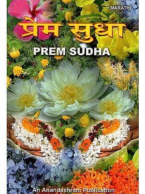 प्रेम सुधा- Prem Sudha (Marathi)