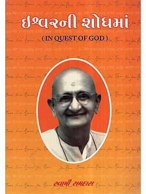 Ishwarni Shodhma- In Quest Of God (Gujarati)