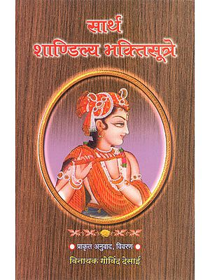 सार्थ शाण्डिल्य भक्तिसूत्रे - Sartha Shandilya Bhaktisutra (Marathi)