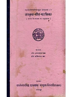 संस्कृत गीत मलिका- Sanskrit Geet Malika (An Old and Rare Book)