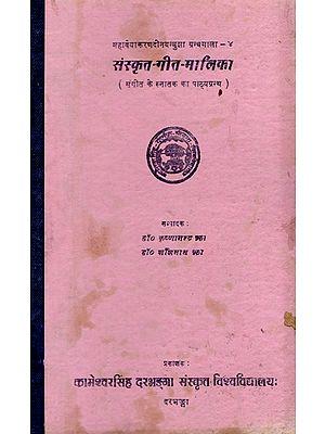 संस्कृत गीत मलिका- Sanskrit Geet Malika (An Old and Rare Book)