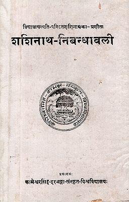 शशिनाथ- निबन्धावली- Shashinatha Nibandhavali (An Old and Rare Book)