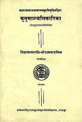 कुसुमाअंजलिकारिका- Kusum Anjali Karika (An Old and Rare Book)