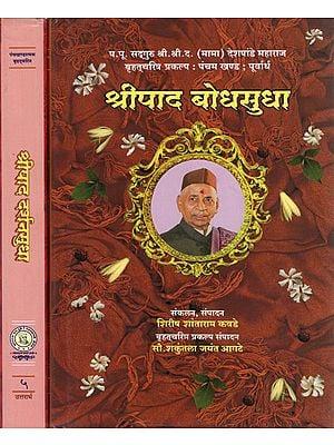 श्रीपाद (दर्शनसुधा और बोधसूधा) - In Marathi Text Shripad Darshanasudha and Bodhasudha (Set of 2 Books)
